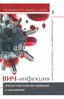 ВИЧ-инфекция. Оппортунистические инфекции и заболевания. Пособие для студентов купить экспресс тест на вич в интернет аптеке