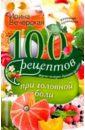 Вечерская Ирина 100 рецептов при головной боли фредди ромм три дня головной боли