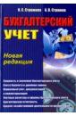 Обложка Бухгалтерский учет. Учебно-методическое пособие