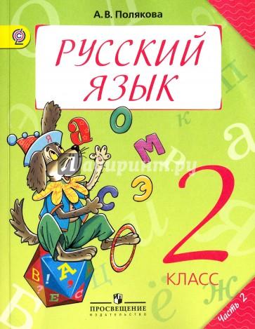 гдз 2 класс русский язык фгос