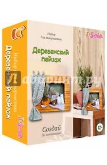 """""""Деревенский пейзаж"""" (2059)"""
