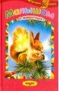 Малышам о животных 200 стихов малышам