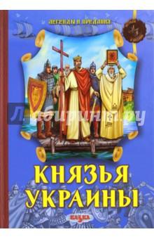 Князья Украины рынок акций украины