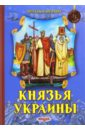 Левитас Феликс Князья Украины