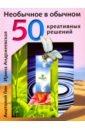 Необычное в обычном. 50 креативных решений, Гин Анатолий Александрович,Андржеевская Ирина Юрьевна