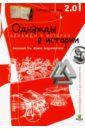 Однажды в истории, Гин Анатолий Александрович,Андржеевская Ирина Юрьевна