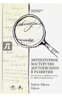 Современная русистика. Том 4. Литературное мастерство Достоевского в развитии