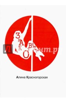 Красногорская Алина » Знак ответа