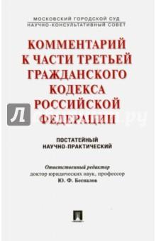 Комментарий к части третьей Гражданского кодекса Российской Федерации (постатейный) смотреть онлайн на позырим рф