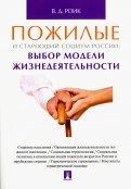 Пожилые и стареющий социум России. Выбор модели жизнедеятельности. Монография