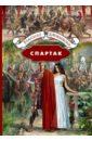 Спартак, Джованьоли Рафаэлло