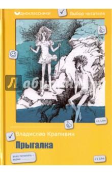 Прыгалка книги рипол классик прыгалка повесть