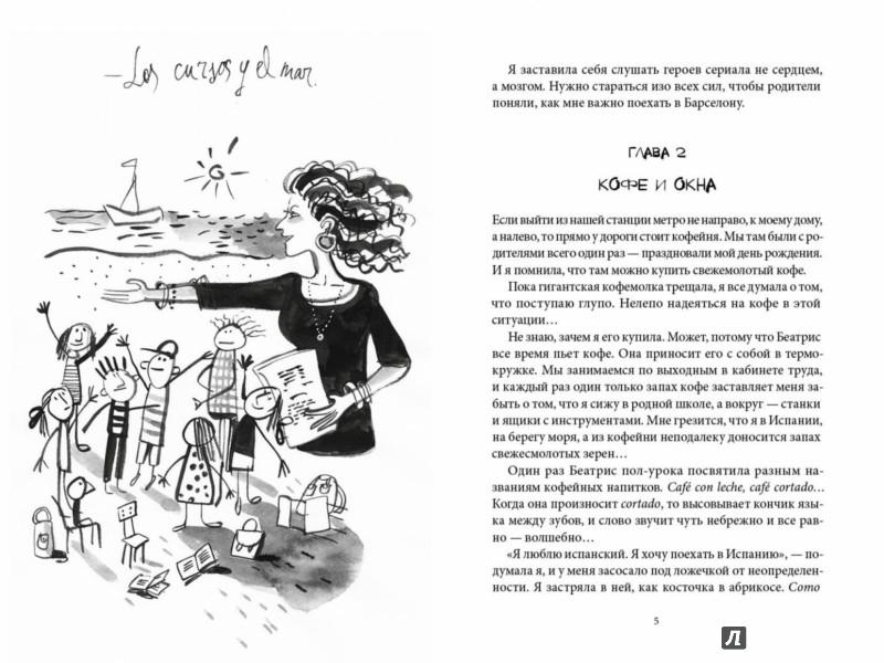 Иллюстрация 1 из 27 для Первая работа - Юлия Кузнецова | Лабиринт - книги. Источник: Лабиринт