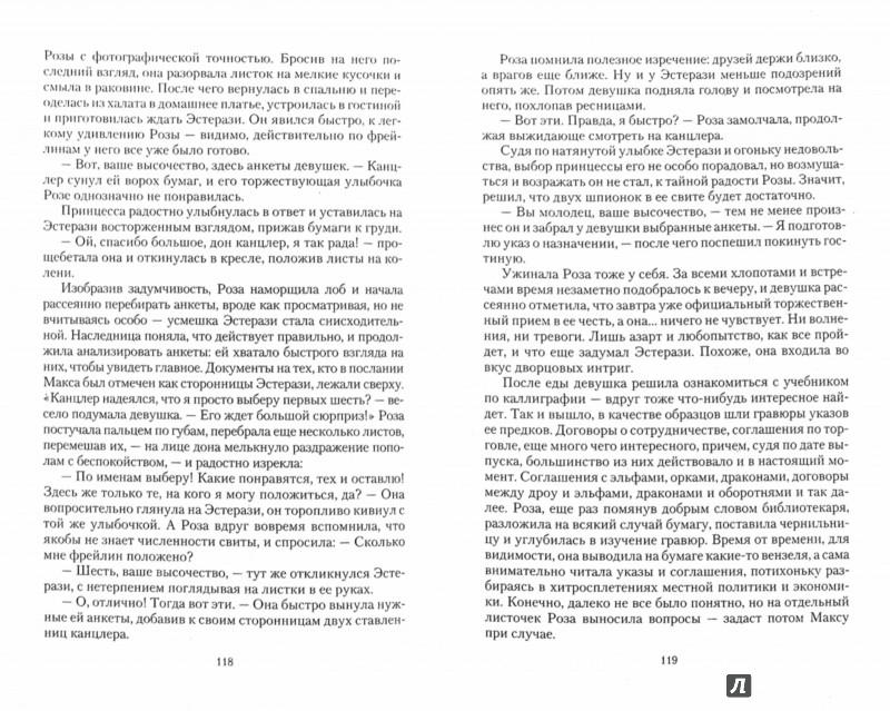 Иллюстрация 1 из 5 для Правильная принцесса. Инструкция по воспитанию - Кира Стрельникова | Лабиринт - книги. Источник: Лабиринт