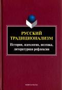 Русский традиционализм: истории, идеология, поэтика, литературная рефлексия. Выпуск VII