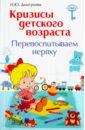 Дмитриева Наталья Юрьевна Кризисы детского возраста. Перевоспитываем неряху