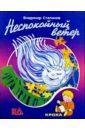 Степанов Владимир Александрович Неспокойный ветер: Стихи haier w757 luxcase 54201