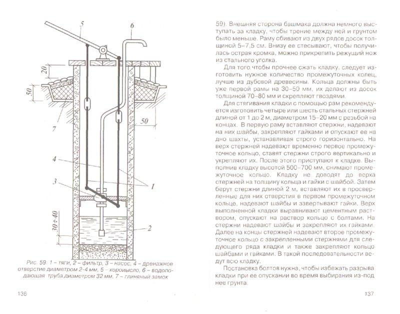 Иллюстрация 1 из 7 для Постройки на участке | Лабиринт - книги. Источник: Лабиринт