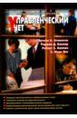 Управленческий учет, Аткинсон Энтони А.,Каплан Роберт С.,Банкер Раджив Д.,Юнг Марк С.