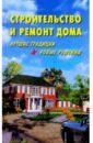 Боданов Юрий Федорович Строительство и ремонт дома