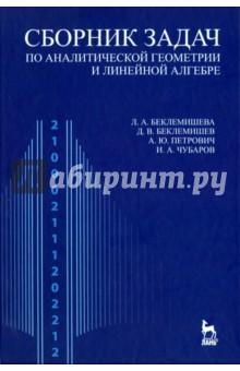 Сборник задач по аналитической геометрии, линейной алгебре. Учебное пособие сборник сборник задач по аналитической геометрии и линейной алгебре