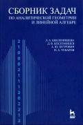 Сборник задач по аналитической геометрии, линейной алгебре. Учебное пособие