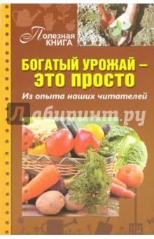 Книга Богатый урожай - это просто. Из опыта наших читателей
