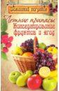 Летние припасы.Консервирование фруктов и ягод
