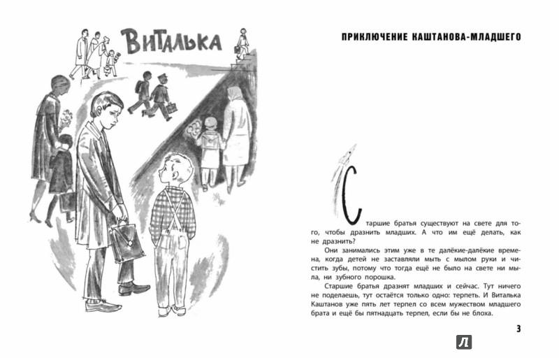 Иллюстрация 1 из 36 для Семь мальчишек - Надежда Надеждина | Лабиринт - книги. Источник: Лабиринт