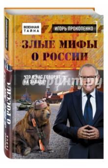 Злые мифы о России. Что о нас говорят на Западе? игорь прокопенко вся правда об украине кому выгоден раскол страны