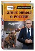 Злые мифы о России. Что о нас говорят на Западе?