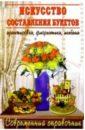 Витвицкая Марина Искусство составления букетов: Великолепные букеты из цветов. Аранжировка, флористика, икебана