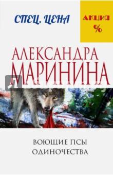 Электронная книга Воющие псы одиночества