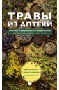 Травы из аптеки. Описание и применение 170 лекарственных растений для здоровья всей семьи здоровье без аптеки