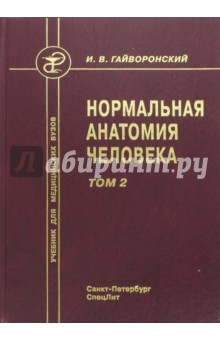 Нормальная анатомия человека. Том 2. Учебник для медицинских вузов общая психология учебник для вузов