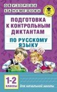 Русский язык. 1-2 классы. Подготовка к контрольным диктантам