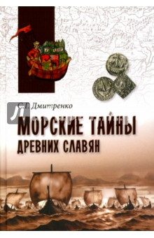 Морские тайны древних славян мифы древних славян для где