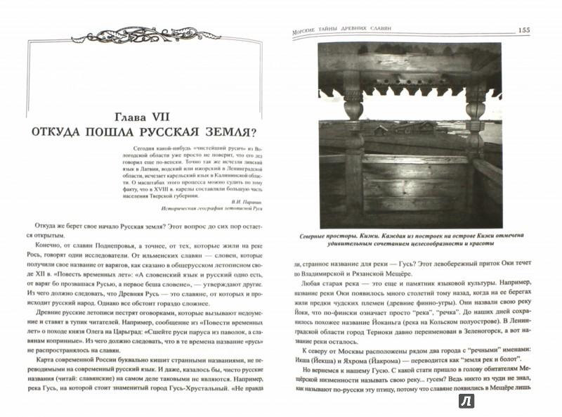 Иллюстрация 1 из 39 для Морские тайны древних славян - Сергей Дмитренко | Лабиринт - книги. Источник: Лабиринт