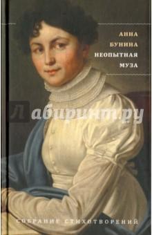 Бунина Анна Петровна » Неопытная муза. Собрание стихотворений