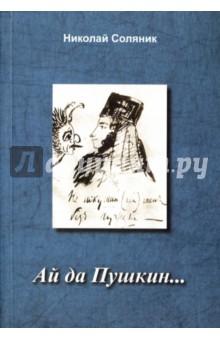 Ай да Пушкин… даррелл дж ай ай и я