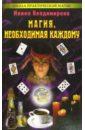 Владимирова Наина Магия, необходимая каждому цены