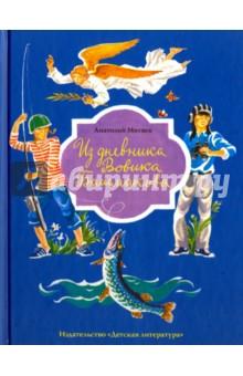 Из дневника Вовика Башмакова купить байдарку щука 3 турин