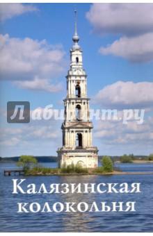 Калязинская колокольня. Путеводитель
