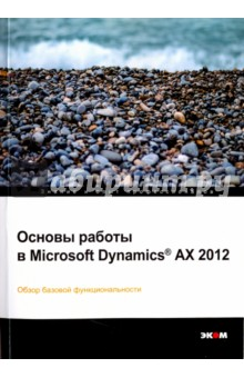 Основы работы в Microsoft Dynamics AX 2012 dna solution structure dynamics