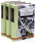 Записки о Гражданской войне. В 3-х частях
