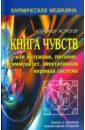 Книга чувств или интуиция, питание, иммунитет, Астрогор Александр