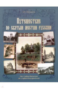 Путешествие по святым местам русским. От Софии Киевской до Софии Новгородской