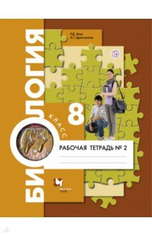 Биология. 8 класс. Рабочая тетрадь №2