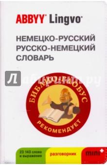 Немецко-русский русско-немецкий словарь и разговорник Lingvo mini