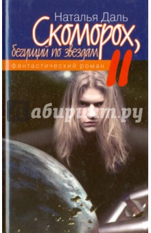 Скоморох, бегущий по звездам. Книга II. Луна - Земля